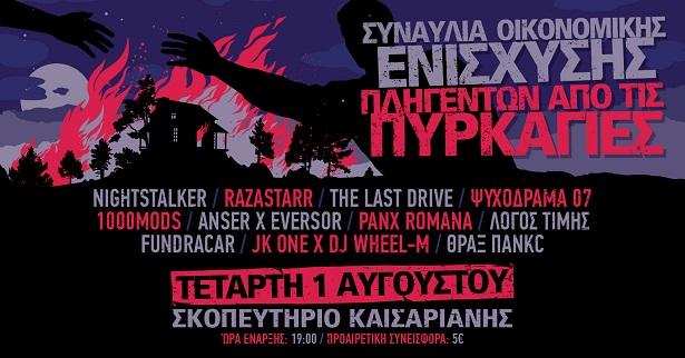 Μεγάλη συναυλία στήριξης για τους πυρόπληκτους στο Σκοπευτήριο Καισαριανής