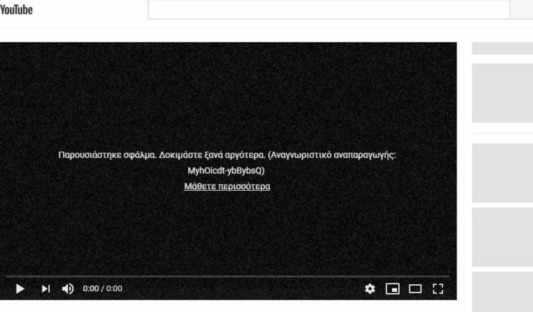 Έπεσε το Youtube παγκόσμια για σχεδόν 1 ώρα